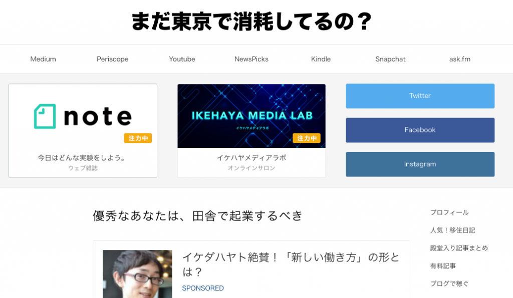 screenshot-www.ikedahayato.com 2016-07-17 21-22-54